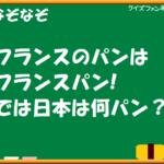 【クイズファンネット】ファイルNo79「なぞなぞ 日本では何パン?」の【解答】