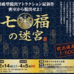 【リアル謎解きゲーム】秋田ふるさと村「七福の迷宮」 2019年12月14日~2020年4月5日