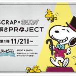 【リアル脱出ゲーム】SCRAP×SNOOPY 謎解きPROJECT 2019年11月21日~2020年12月