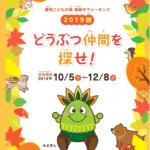 【謎解きイベント】謎解きウォーキング~秋~ どうぶつ仲間を探せ! 2019年10月5日~12月8日