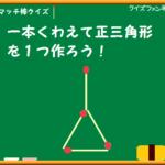 【クイズファンネット】ファイルNo80「1本くわえて正三角形を作ろう!」の【解答】