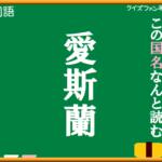 【クイズファンネット】ファイルNo81「この漢字、何と読む?」の解答