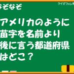 【クイズファンネット】ファイルNo82「名前を先に言う都道府県は?」の【解答】