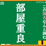 【クイズファンネット】ファイルNo84「この漢字、何と読む?」の解答