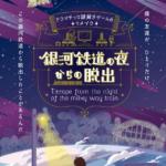 【ドラマチック謎解きゲーム】リメイク「銀河鉄道の夜からの脱出」 2019年12月28日~2020年1月19日