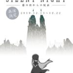 【ドラマチック謎解きゲーム】SILENT NIGHT -霧の街からの脱出- 2019年12月13日~22日