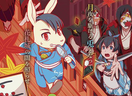 不思議の城の花札姫~月兎の身代わり編~~