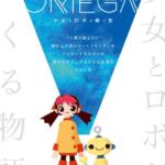 【ドラマチック謎解きゲーム】17「OMEGA -少女とロボと青い空-」 2020年1月28日~2月6日