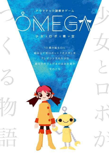 OMEGA -少女とロボと青い空-