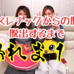 【ナゾツーチャンネル】脱出ゲーム『アスレチックから脱出』脱出するまで帰れま10!(長編)