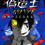 【ドラマチック謎解きゲーム】11「 偽造王(フェイクキング)」 2020年3月31日~4月23日