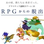 【ドラマチック謎解きゲーム】ドラマチック謎解きゲーム10「RPGからの脱出」 2020年3月27日~4月5日