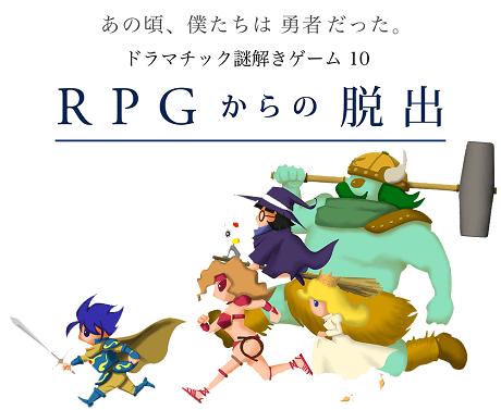 RPGからの脱出
