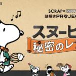 【リアル脱出ゲーム】SCRAP×SNOOPY 謎解きPROJEC 第2弾「スヌーピーと秘密のレシピ」 2020年2月26日~12月