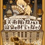 【謎解きゲーム】トリックアート×謎解きゲーム「美術館に隠された富豪の財宝を探せ!」 2020年2月15日~2021年3月1日