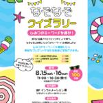 【謎解きイベント】ボーノ相模大野館内 夏休み なぞなぞクイズラリー 2020年8月15日~16日